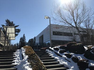 LIXIL駒ヶ根 中央研究所
