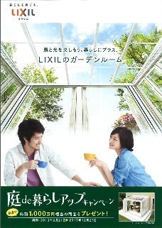 庭de暮らしアップキャンペーン1