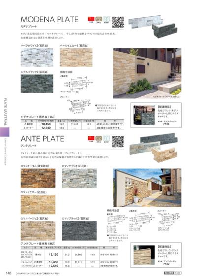 東洋工業カタログ