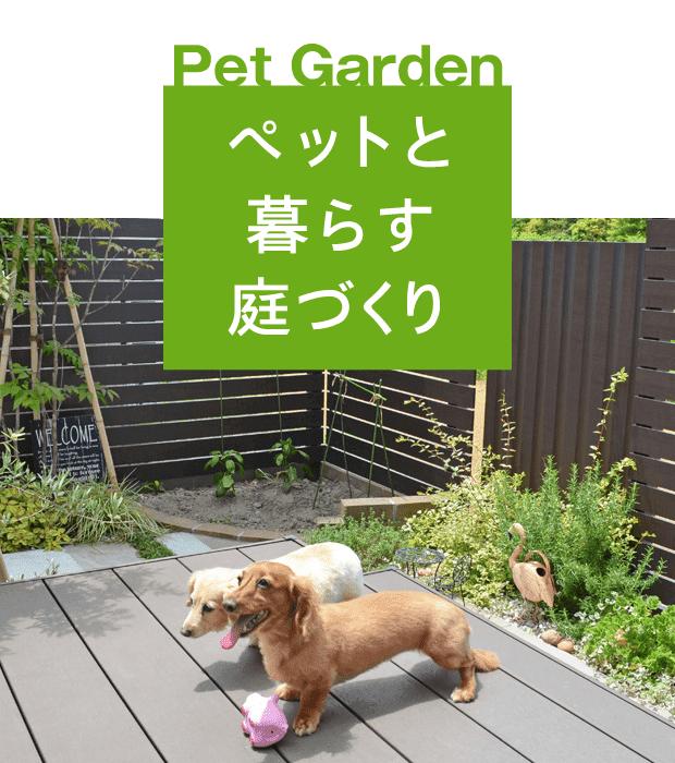 ペットと暮らす庭づくりリンク