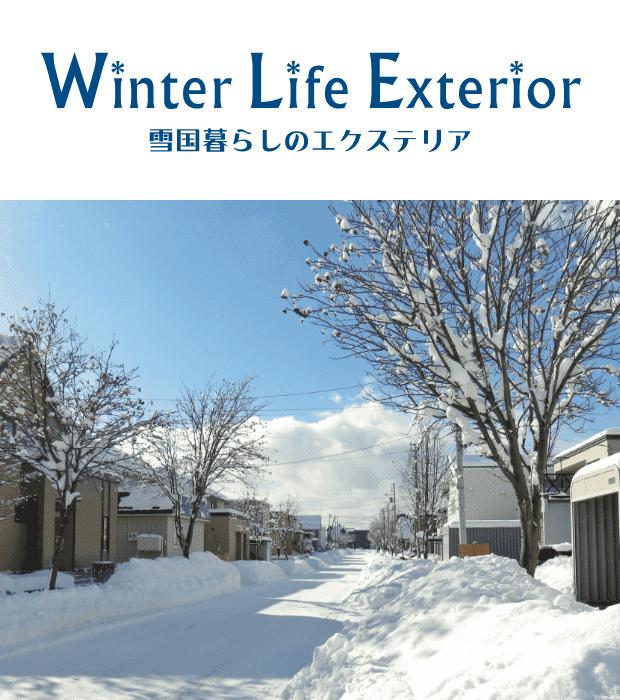 雪国暮らしのエクステリアリンク